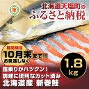 【ふるさと納税】北海道産新巻鮭1.8kg(容量:1.8kg前...