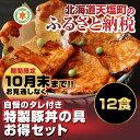 【ふるさと納税】自慢のたれ付☆特製豚丼の具12食お得セット☆