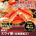 【ふるさと納税】北海道加工!☆訳ありズワイ蟹 お得な4kg(