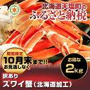 【ふるさと納税】北海道加工!☆訳ありズワイ蟹2kg(北海道加工)(容量...