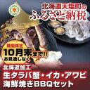 【ふるさと納税】バーベキューセット 北海道加工 生タラバ・イ...