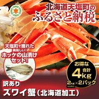 【ふるさと納税】北海道加工!☆訳ありズワイ蟹お得な4kg(北海道加工)(容量:ズワイ脚約2kg(氷を含む)×2パック合計4kg)海鮮ズワイずわいズワイ蟹ずわい蟹海産物