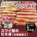 26日までのご注文で年内発送可能!!【ふるさと納税】北海道 加工☆ずわい蟹のむき身たっぷり1kg(3