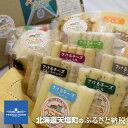 【ふるさと納税】べこちちFACTORY★チーズお任せセット5...