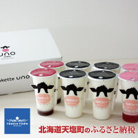 【ふるさと納税】トロケッテ・ウーノ