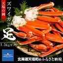 【ふるさと納税】☆ズワイガニ足1.5kgセット☆海鮮 ズワイ