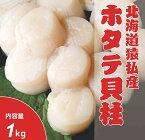 【ふるさと納税】北海道猿払産 冷凍ホタテ貝柱 1kg