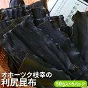 利尻昆布 50g×7パック[オホーツク枝幸産] [魚貝類・こんぶ・海藻・昆布]