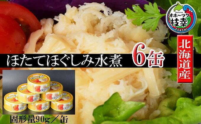 北海道オホーツク産 ホタテほぐしみ水煮ホタテ缶 6缶