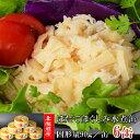 【ふるさと納税】北海道オホーツク産 ホタテほぐしみ水煮缶詰 6缶【加工食品・魚貝類・帆立・ほたて】