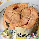 【ふるさと納税】北海道オホーツク産 サケ水煮缶詰(フレッシュパック)サクラ 6缶【加工食品・魚貝類・サーモン・鮭】