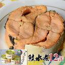 【ふるさと納税】北海道オホーツク産 サケ水煮缶詰(フレッシュパック)サクラ 12缶【加工食品・魚貝類・サーモン・鮭】