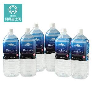 【ふるさと納税】【定期便】天然ケイ素水リシリア(2L×12本)×3回(2ヶ月毎)