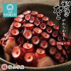 【ふるさと納税】北海道利尻のたこやわらか蒸し10パックセット<福士水産>