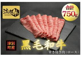 【ふるさと納税】流氷牛すき焼き肉(ロース)250g
