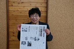 【ふるさと納税】津別新報 1年分