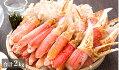 【3101】生冷ずわい蟹しゃぶしゃぶセット2kg
