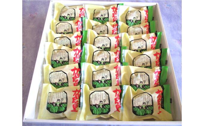 【ふるさと納税】アーモンド風味のかぼちゃ餡パイ「かぼちゃの里」18個 【お菓子・焼菓子・パイ】