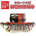 【ふるさと納税】北海道オホーツク産新巻鮭姿切身3kg前後【魚貝類・サーモン・鮭】
