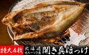 【ふるさと納税】北海道オホーツク産開き真ほっけ特大4尾【魚貝類・干物・ホッケ】お届け:2019年1月下旬より順次出荷
