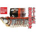 【ふるさと納税】北海道オホーツク産 新巻鮭姿切身3kg前後 ...