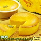 【ふるさと納税】北海道産かぼちゃスイーツ チーズケーキ「サロマ」 【お菓子・スイーツ】