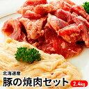 【ふるさと納税】北海道産豚の焼肉セット2.4kg【オホーツクサロマ焼肉店特製】 【牛肉/ホルモン・お肉・牛肉】 1
