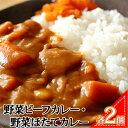 【ふるさと納税】野菜ビーフカレー/野菜ほたてカレー4個セット