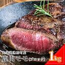 【ふるさと納税】北海道湧別町産 鹿肉モモ(ブロック)1kg 【お肉・鹿肉・エゾシカ肉・もも肉】 - 北海道湧別町