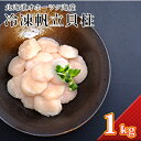 【ふるさと納税】北海道オホーツク海産 冷凍帆立貝柱1kg 【
