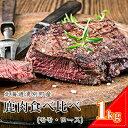 【ふるさと納税】北海道湧別町産 鹿肉食べ比べ1kg(モモ・ロ
