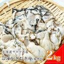 【ふるさと納税】北海道サロマ湖産 冷凍かきむき身(加熱用)2