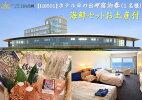 【ふるさと納税】ホテル日の出岬宿泊券(シングル)