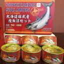 【ふるさと納税】北海道雄武町産鮭缶詰6缶セット水煮180g×2筍煮180g×2大根煮180g×2