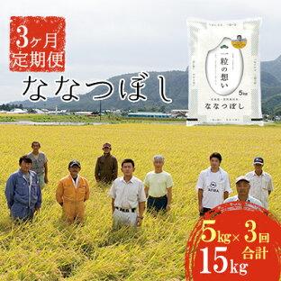 【ふるさと納税】北海道壮瞥産 ななつぼし 計15kg(5kg×3ヶ月定期配送) 【定期便・お米】の画像