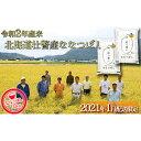 【ふるさと納税】◆2021年1月配送限定◆北海道壮瞥産ななつ
