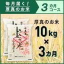 【ふるさと納税】3ヵ月!毎月届く定期便「厚真のお米」10kg...