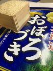 【ふるさと納税】有機質肥料・減農薬 こだわりのお米「おぼろづき」10kg