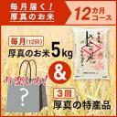 【ふるさと納税】毎月届く定期便「厚真のお米 5kg」+「特産...