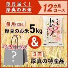 【ふるさと納税】毎月届く定期便「厚真のお米 5kg」+「お楽しみ特産品3回」コース