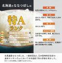【ふるさと納税】「厚真のお米」さくら米(ななつぼし)10kg...