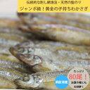 【ふるさと納税】洞爺湖産黄金のわかさぎ 20尾×4P 【魚貝類・川魚】