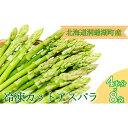 【ふるさと納税】役に立ちます 冷凍カット野菜 夏アスパラ4本分×8袋 【アスパラガス・野菜】
