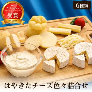 【ふるさと納税】【夢民舎ブランド】はやきたチーズ色々詰合せ【1001151】