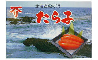 【ふるさと納税】北海道虎杖浜たらこ【魚貝類/たらこ】
