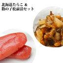 【ふるさと納税】北海道たらこ&数の子松前漬セット【魚貝類/たらこ】