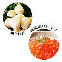 【ふるさと納税】北海道産帆立貝柱と醤油漬けいくら【魚貝類/海鮮セット】