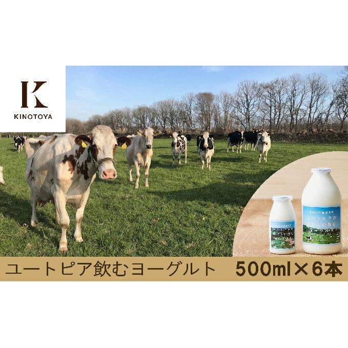 ユートピアのおいしい飲むヨーグルト500ml×6本 [乳製品・ヨーグルト・乳飲料・ドリンク]