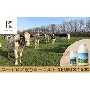 【ふるさと納税】ユートピアのおいしい飲むヨーグルト150ml×15本 【乳製品・ヨーグルト・乳飲料・ドリ...