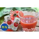 ニシパの恋人トマトジュース